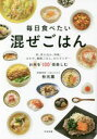 毎日食べたい混ぜごはん 丼、炊き込み、炒飯、おかゆ、雑穀ごはん、おにぎらず…お米を100倍楽しむ