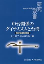 中台関係のダイナミズムと台湾 馬英九政権期の展開