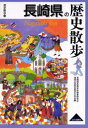 長崎県の歴史散歩