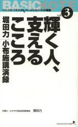 輝く人、支えるこころ 堀田力小布施講演録 Communication Book