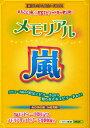 メモリアル☆嵐 まるごと1冊★ デビュー当時の『お宝エピソード』から知られざるエピソードまで...