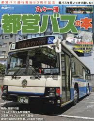 丸々一冊都営バスの本 都営バス運行開始90周年記念 都バスを思いっきり楽しむ!!