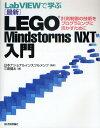 《送料無料》LabVIEWで学ぶ〈最新〉LEGO Mindstorms NXT入門 計測制御の技術をプログラミングに...