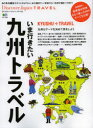 いま行きたい九州トラベル 豪華寝台列車ななつ星in九州のすべてを公開!