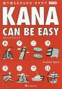 ぐるぐる王国 楽天市場店で買える「KANA CAN BE EASY 絵で覚えるひらがな・カタカナ」の画像です。価格は1,296円になります。