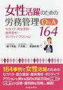 女性活躍のための労務管理Q&A164 セクハラ・男女差別・産休育休・ポジティブ・アクション