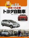《送料無料》トヨタ自動車