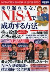 乗り遅れるな!NISA〈少額投資非課税制度〉で成功する方法 NISAで絶対儲かる株・投信の銘柄100