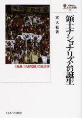《送料無料》領土ナショナリズムの誕生 「独島/竹島問題」の政治学