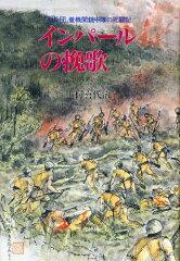 インパールの挽歌 「烈兵団」重機関銃中隊の死闘記