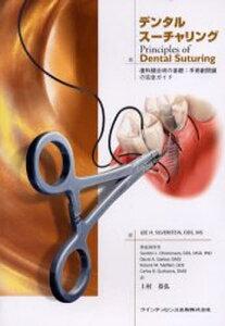 デンタルスーチャリング 歯科縫合術の基礎:手術創閉鎖の完全ガイド