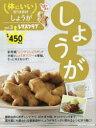 体にいい安うま食材 vol.3