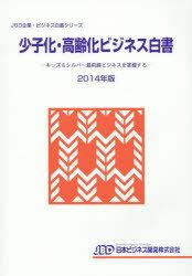 少子化・高齢化ビジネス白書 2014年版