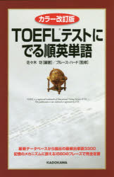 TOEFLテストにでる順英単語