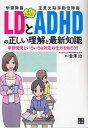 よくわかる!LD(学習障害)とADHD(注意欠陥多動性障害)の正しい理解と最新知識 早期発見とい...