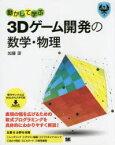 動かして学ぶ3Dゲーム開発の数学・物理 表現の幅を広げるための数式プログラミングを具体的にわかりやすく解説!