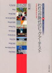 《送料無料》われらが時代のビッグ・アーティスト 高松宮殿下記念世界文化賞受賞者12人へのイン...