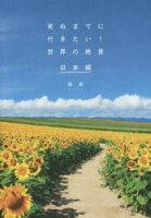 【書籍】 死ぬまでに行きたい!世界の絶景 日本編