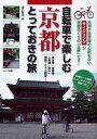 自転車で楽しむ京都とっておきの旅 清水寺・金閣寺・二条城・嵐山・祇園・三十三間堂…