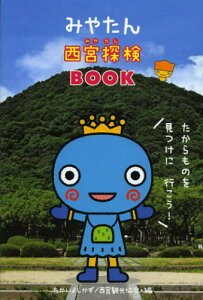 みやたん西宮探検BOOK