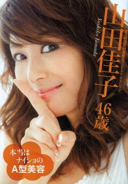 美魔女山田佳子46歳本当はナイショのA型美容