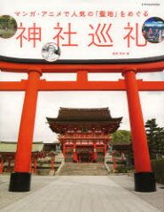神社巡礼 マンガ・アニメで人気の「聖地」をめぐる