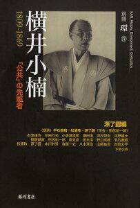 《送料無料》横井小楠 1809-1869 「公共」の先駆者