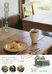 茨城カフェ日和すてきなCAFEさんぽ