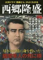 【本】 西郷隆盛 大河ドラマ『西郷どん』がよくわかる