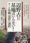 辺野古に基地はいらない!オール沖縄・覚悟の選択 普天間閉鎖、辺野古断念で日本が変わるアジアも変わる