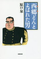 【本】 西郷どんとよばれた男