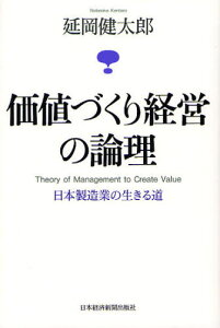 価値づくり経営の論理 日本製造業の生きる道