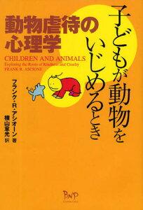 《送料無料》子どもが動物をいじめるとき 動物虐待の心理学