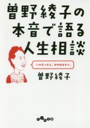 曽野綾子の本音で語る人生相談