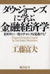 ダウ・ジョーンズに学ぶ金融経済学 100年に一度のチャンスを見逃すな!
