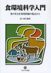 食環境科学入門 食の安全を環境問題の視点から