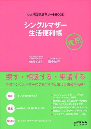 シングルマザー生活便利帳 ひとり親家庭サポートBOOK 実用