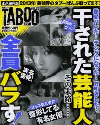 黄金のGTタブー vol.20