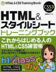 《送料無料》HTML&スタイルシートトレーニングブック