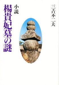 小説楊貴妃墓の謎