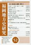 福岡地方史研究 福岡地方史研究会会報〈年報〉 第52号