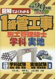 図解でよくわかる1級管工事施工管理技士 学科実地 平成29年版