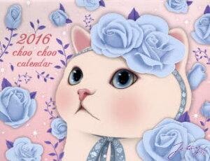 カレンダー '16 choo choo