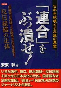 「連合」をぶっ潰せ! 日本を破壊する左翼の巣窟 自治労・日教組・JR総連・NHK労連…反日組織の正体