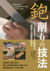 鉋 削りの技法 1/1000ミリを究める薄削りの極意を知る ◆薄削りの魅力 ◆仕立て・研ぎ・削りの実践 ◆名工と道具