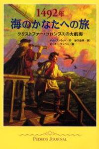1492年海のかなたへの旅 クリストファー・コロンブスの大航海