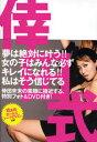 倖田式 Kumi Koda Style book