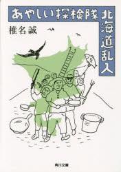 あやしい探検隊北海道乱入