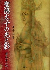 聖徳太子の光と影 飛鳥寺の呪い