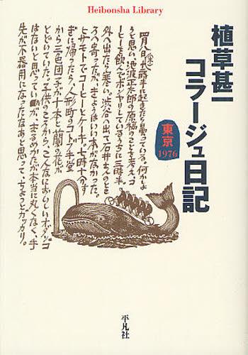 植草甚一コラージュ日記 東京1976